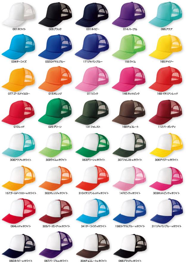商品カラー